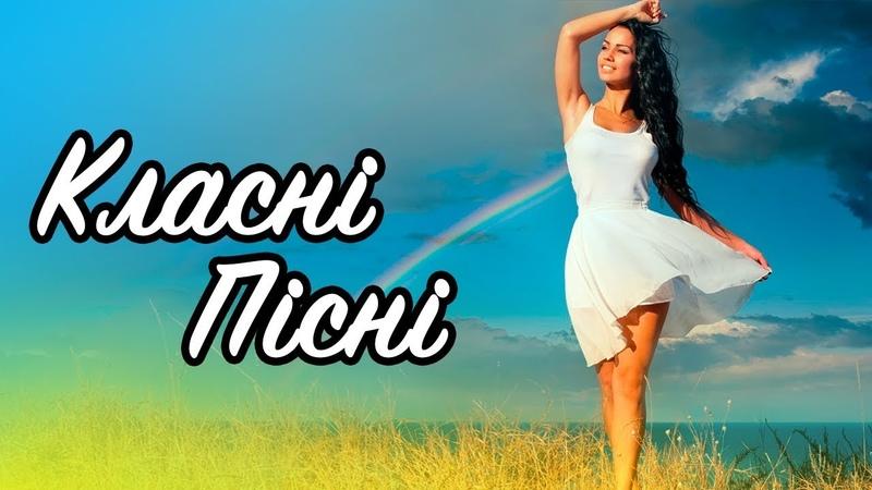 Душа Співає! Українські Сучасні Пісні - Українська Музика 2018