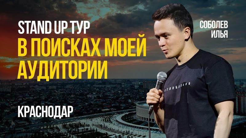 СТЕНДАП тур Соболева Эпизод 2 Краснодар