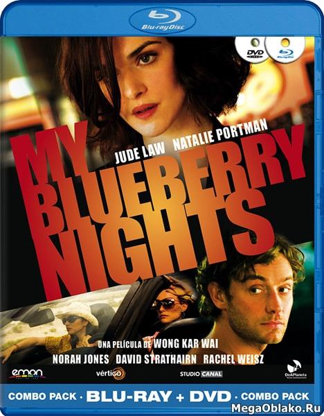 Мои черничные ночи / My Blueberry Nights (2007/BDRip/HDRip)