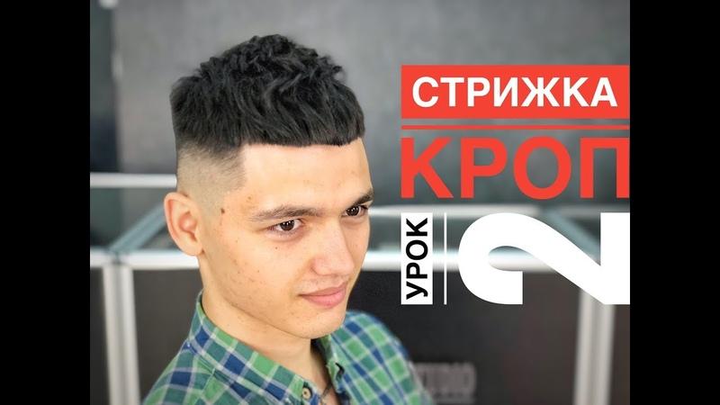 Мужская стрижка КРОП Роман Шульга Arsen Dekusar studio