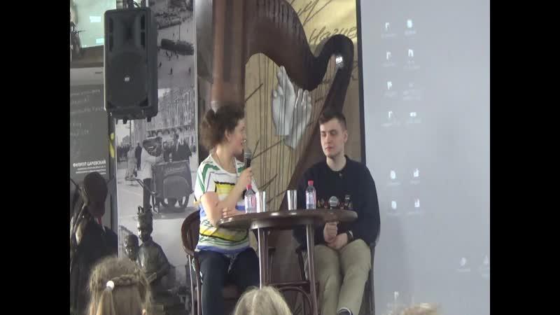 Встреча с участниками творческой группы в Московском Доме Книги(2часть)(МДК,31.3.19)