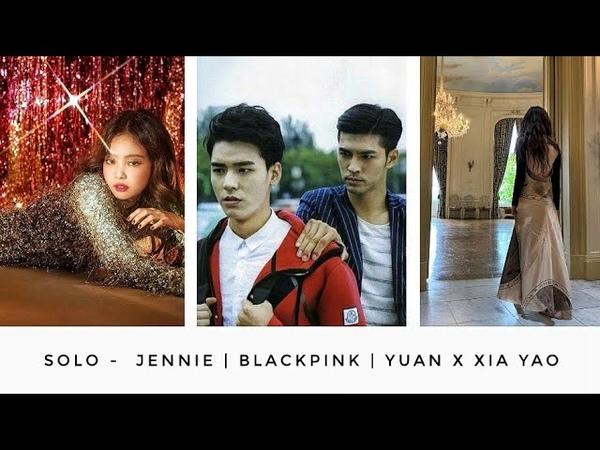 Yuan x Xia Yao | Advance bravely | Jennie (Blackpink) Solo | bl [gaylove] | kiss | love | male cover