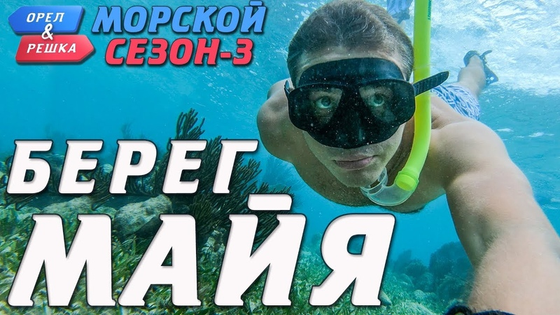 Берег Майя Орёл и Решка Морской сезон 3 rus eng subs