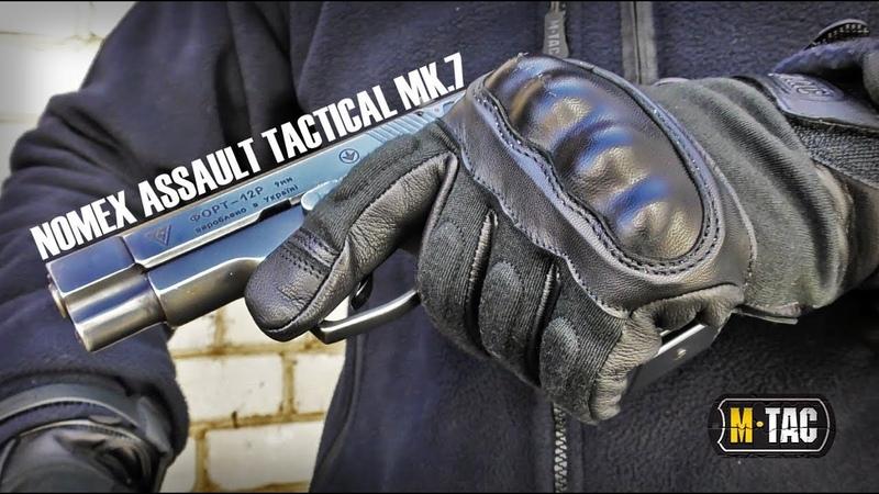 Тактические перчатки NOMEX ASSAULT TACTICAL MK 7 М ТАС Tactical gloves