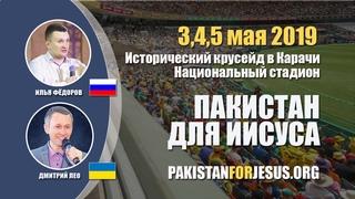 3-5 мая 2019. Исторический крусейд в Карачи. Пакистан для Иисуса