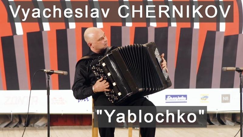 Chernikov: Yablochko / Черников: Яблочко ACCORDION Myronchuk Борис Мирончук баян Accordeon Akkordeon