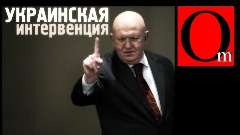 Украинская интервенция - новый мем кремлевских сливных бачков