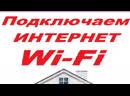 Подключаем БЕЗЛИМИТНЫЙ ИНТЕРНЕТ WI-Fi в частные дома,дачи,офисы магазины, Вельский и соседние районы ☎ 8-953-517-56-22