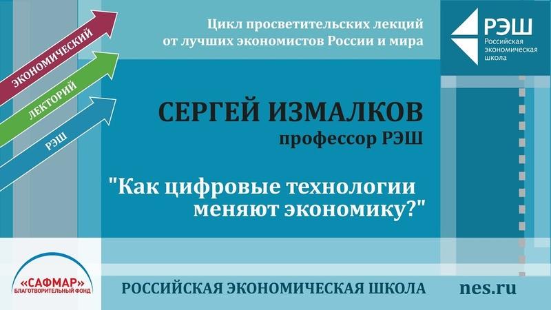 Открытая лекция Сергея Измалкова «Как цифровые технологии меняют экономику»