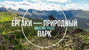 Ерга́ки Красивый природный парк Горы озера скалы