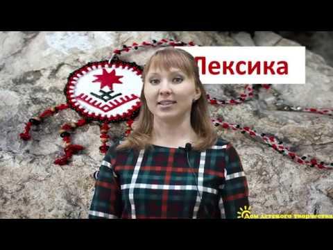 Видеоурок Лексика удмуртского языка - Урок 8
