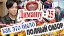 Как Димаш Кудайберген отметил День рождения 25 лет певцу мировой звезде из Казахстана