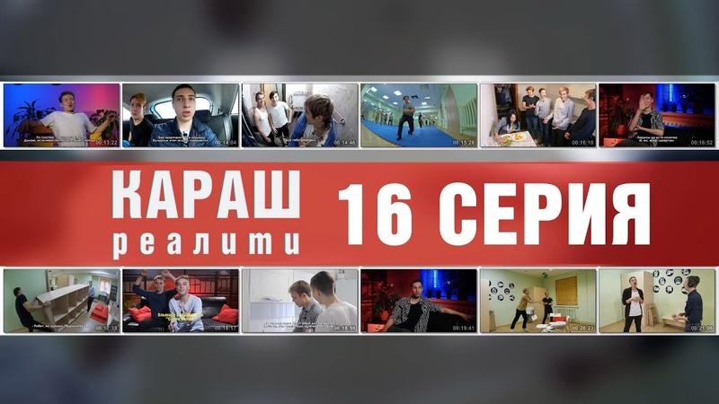 КАРАШ-реалити (16 серия)