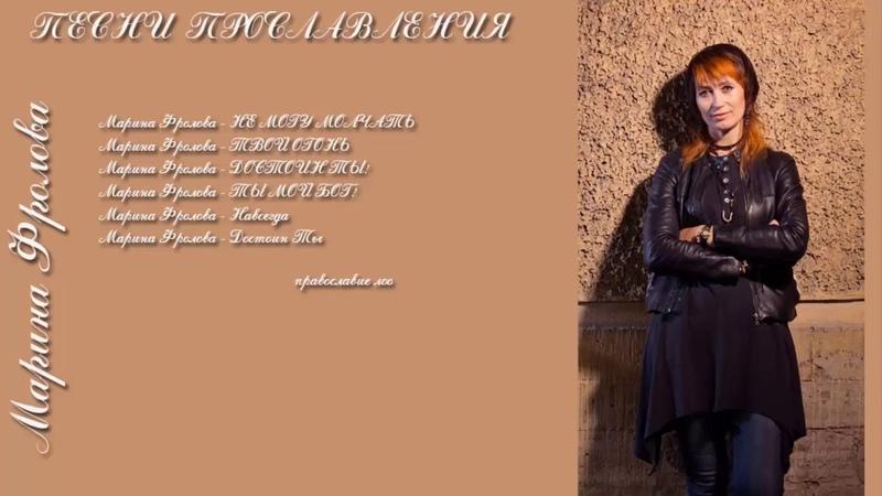 Марина Фролова Христианская музыка