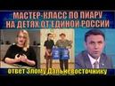 Мастер класс по пиару на детях от Единой России