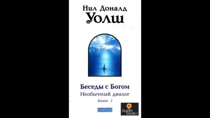 Уолш Нил Доналд — Беседы с Богом Книга 1 _ Neale Donald Walsh — Conversations wi