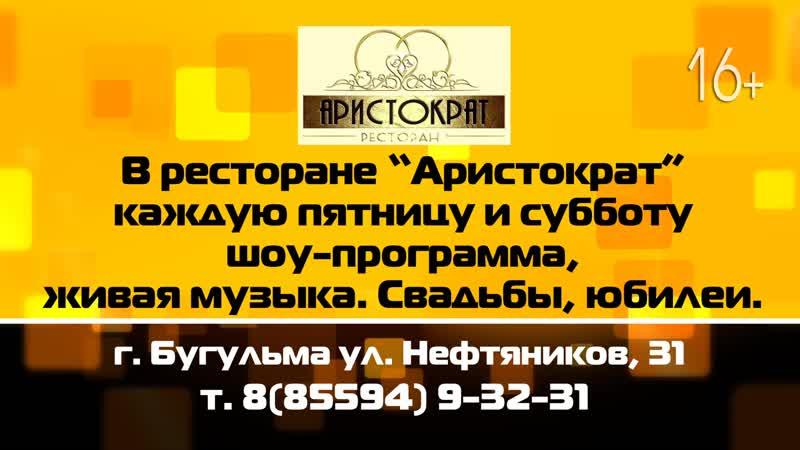 Ресторан Аристократ г. Бугульма, Нефтяников, 31
