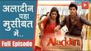 Aladdin - Naam Toh Suna Hoga Serial 8th April Full Episode | On Location Shoot