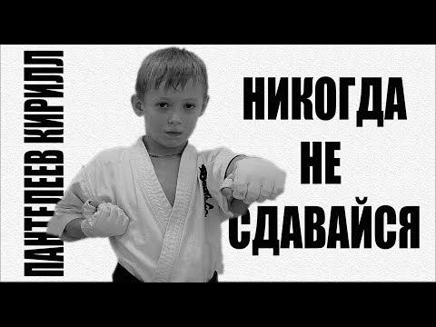 Пантелеев Кирилл Никогда не сдавайся