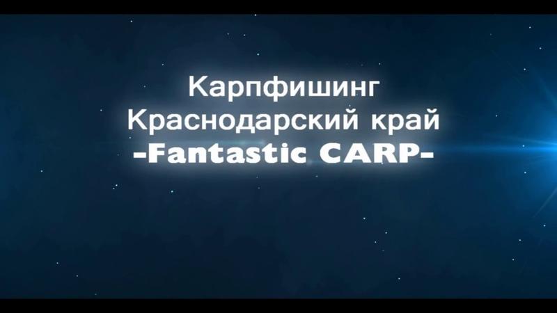 Водоем Жуковский Усть Лабинский район Команда Fantastic CARP