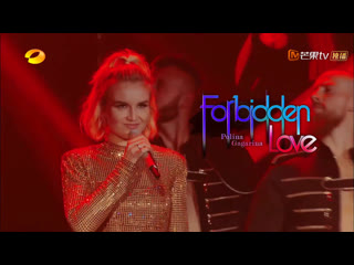 Полина Гагарина участница китайского телешоу - Forbidden Love (LIVE 2019 HD)