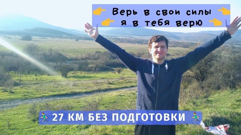 27 км без опыта Ты можешь Александр Журавлёв