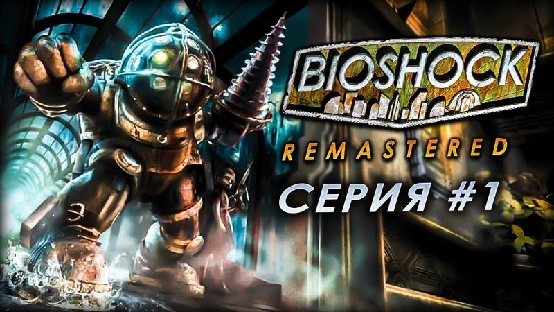 BioShock Remastered 1 - Полное погружение!