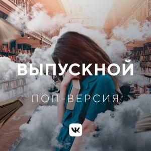 Выпускной 2019: поп-версия