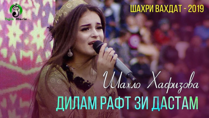 Шахло Хафизова - Дилам рафт зи дастам Вахдат - 2019 Consert - Fayzi Navruz Vahdat 2019