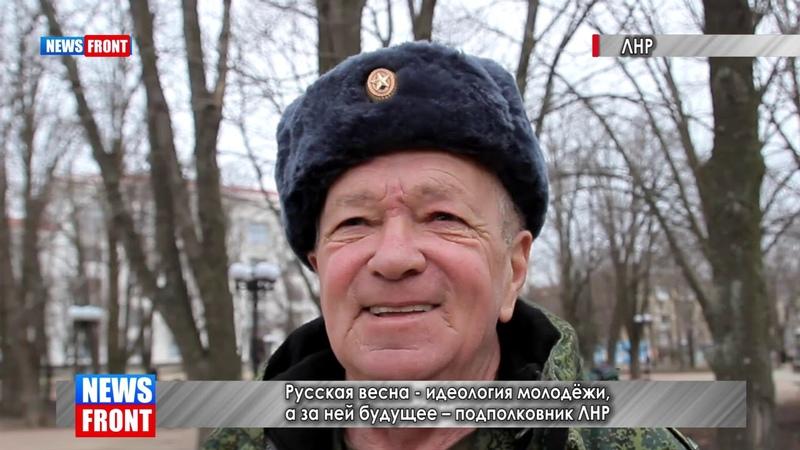 Русская весна - идеология молодёжи, а за ней будущее – подполковник ЛНР