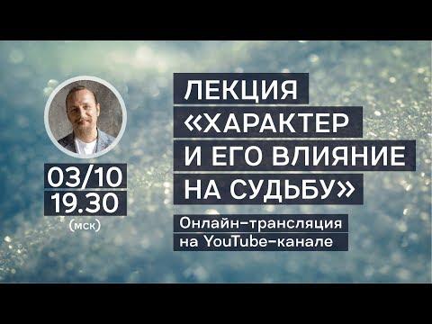 Лекция Характер и его влияние на судьбу 3.10.2018
