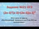 ОГЭ. Математика. Как решать задание 21. Уравнение на вынесение скобки за скобку