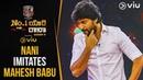 Nani Imitates Mahesh Babu | No 1 Yaari With Rana | Season 2 Ep 6 | Viu India