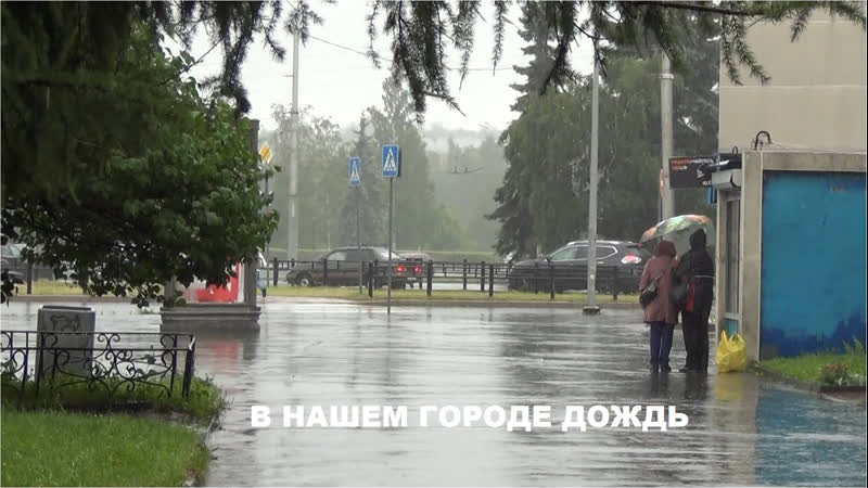 В НАШЕМ ГОРОДЕ ДОЖДЬ (Петрозаводск. 8-9 июля 2019 г.)