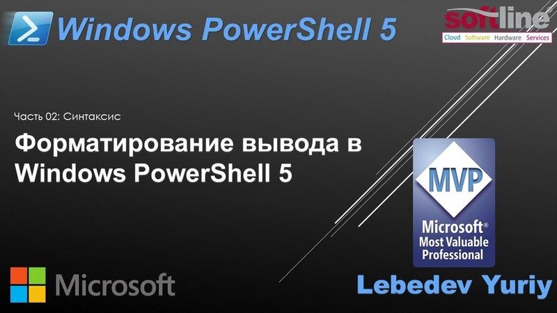 Форматирование вывода в Windows PowerShell 5