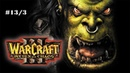 Прохождение WarCraft 3 Reign of Chaos 13/3 Кампания Орды (продолжение)