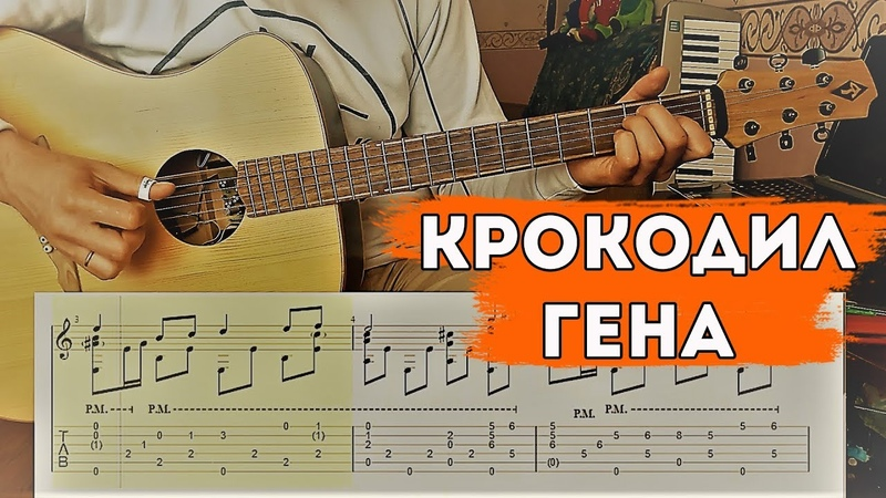 Песня крокодила Гены на гитаре Видеотабы
