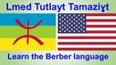 Learn the Berber language Speak Tamazight - Lesson 5 Lmed tutlayt Tamaziɣt Siweř Tamaziɣt