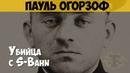 Пауль Огорзоф Серийный убийца маньяк Убийца с S Bahn Маньяк времен нацисткой Германии