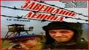 Завещание Ленина Все круги тюремного ада ГУЛАГ HD