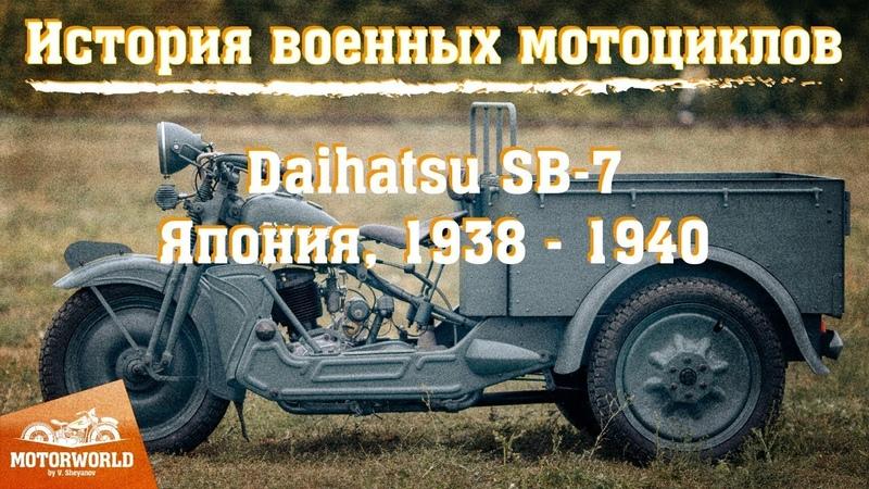 История военных мотоциклов. Daihatsu SB 7 - единственный в мире сохранившийся трицикл.