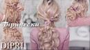 4 красивые и быстрые прически на свидание Уроки причесок Dipri Hairstyles