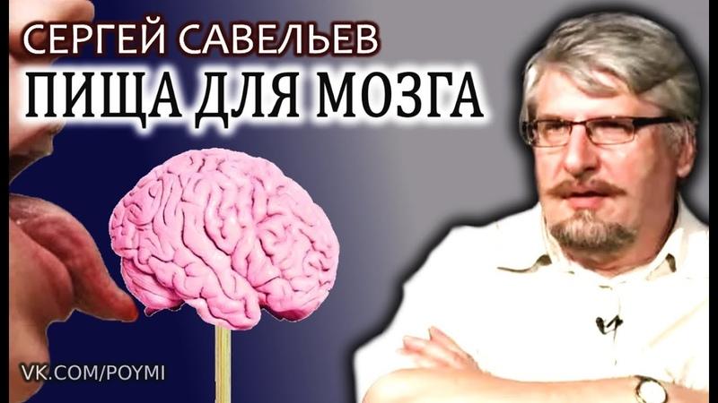 Сбалансированное питание для мозга. Савельев С.В.
