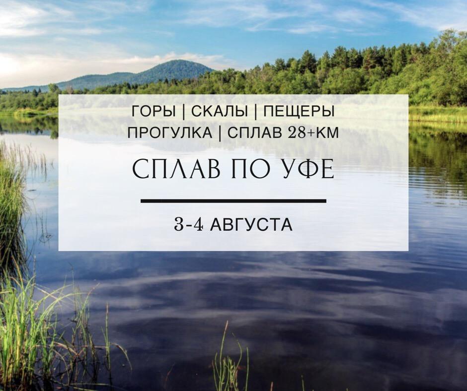 Афиша Тюмень СПЛАВ ПО УФЕ / 3-4 АВГУСТА