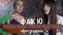 Клава Кока Люся Чеботина - Фак Ю (Acoustic Version)