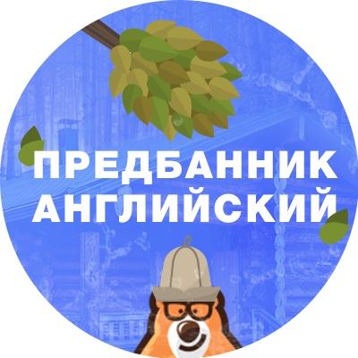 Афиша Казань ПРЕДБАННИК / ОГЭ АНГЛИЙСКИЙ ЯЗЫК 2019 / УМСКУЛ