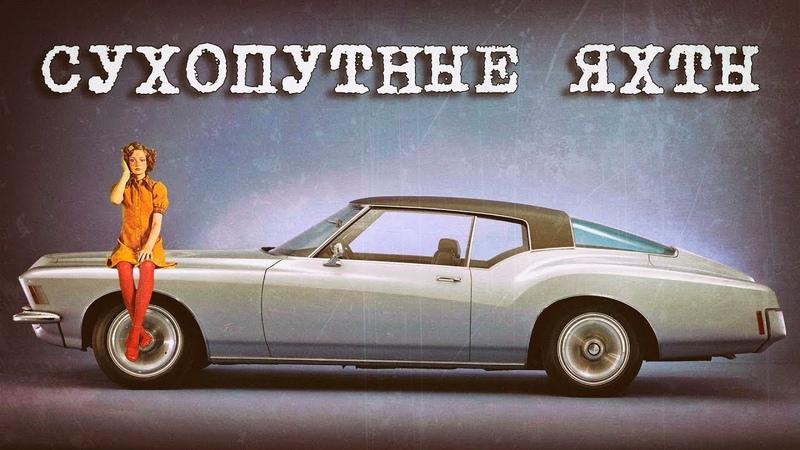 ТОП 20 Самые БОЛЬШИЕ Американские Автомобили | Сухопутные ЯХТЫ 60х - 70х годов (Часть 1)