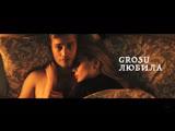 Премьера. GROSU (Алина Гросу) - Любила