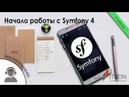 Начало работы с Symfony 4