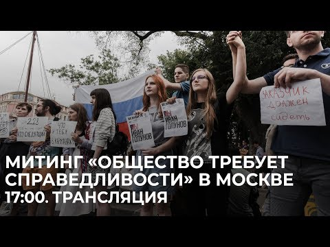 Митинг Общество требует справедливости в Москве. Трансляция